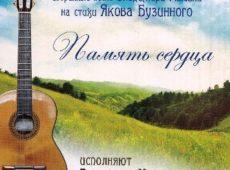 Владимир Мысин и Надежда Гапонова. Альбом: Память сердца (2011)