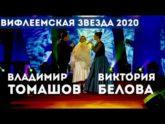 Владимир Томашов и Виктория Белова — Не уходи, любовь