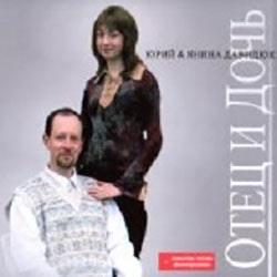 Юрий и Янина Давидюк. Альбом: Отец и дочь (2009)