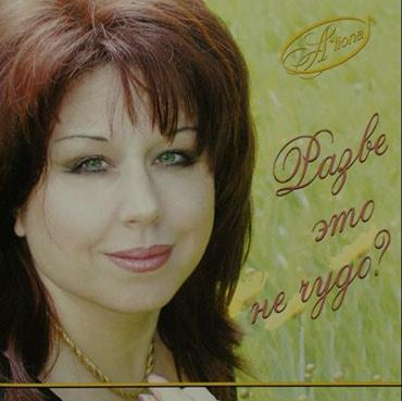 Алёна Ерёменко. Альбом: Разве это не чудо? (2006)