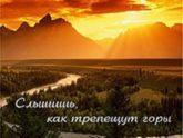 Дело веры. Альбом: Слышишь, как трепещут горы (2002)