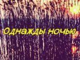 День Спасения. Альбом: Однажды ночь (2003)