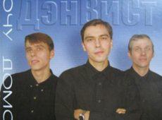 ДэнВиСт. Альбом: Хочу домой (2003)