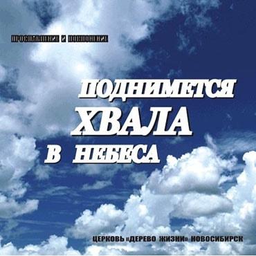 Дерево Жизни. Альбом: Поднимется хвала в небеса (2008)
