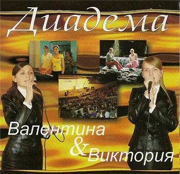 Диадема. Альбом: С нами Бог (2007)