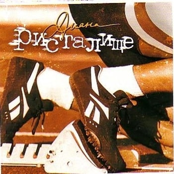 Диана. Альбом: Ристалище (2005)