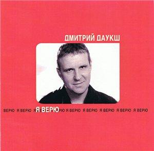 Дмитрий Даукш. Альбом: Я верю (2001)