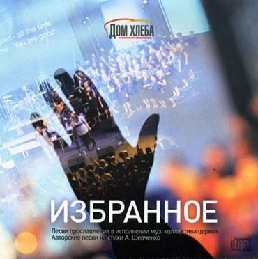 Дом Хлеба. Альбом: Избранное (2012)