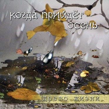 Древо жизни. Альбом: Когда прийдёт осень (2003)
