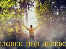 Егор и Наталия Лансере — Человек под деревом