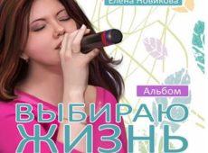 Елена Новикова. Альбом: Выбираю жизнь (2009)