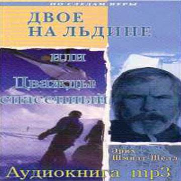 Эрих Шмидт Шелл. Двое на льдине или дважды спасенный