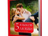 Гэри Чепмен. Пять языков любви (2003)