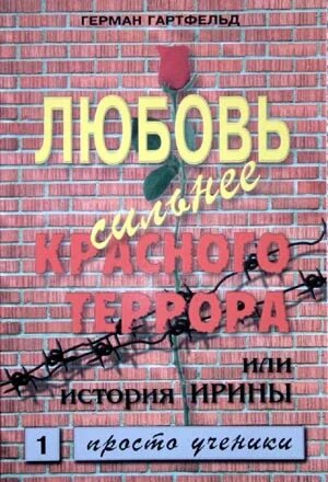 Герман Гартфельд. Ирина