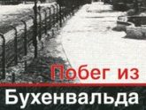 Григорий Зинченко. Побег из Бухенвальда