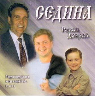 Роман Джулай. Альбом: Седина (2002)