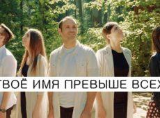 Семья Кирнев — Твое имя превыше всех