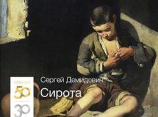 Сергей Демидович. Альбом: Сирота
