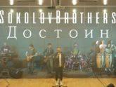 SokolovBrothers — Достоин