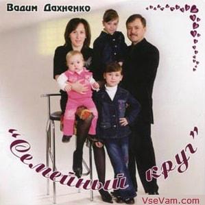 Вадим Дахненко. Альбом: Семейный круг