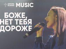 Валерия Величко — Боже, нет Тебя дороже