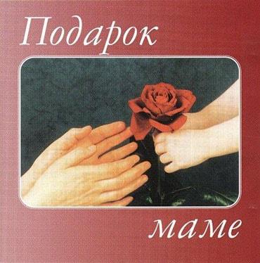 cемья Єпп. Альбом: Подарок маме (1998)