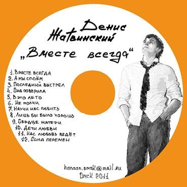 Денис Жатвинский. Альбом: Вместе навсегда (2011)