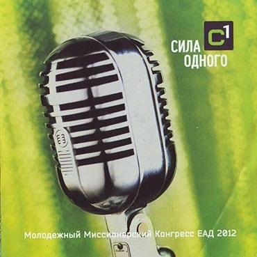 ЕАД. Альбом: Сила Одного (2012)