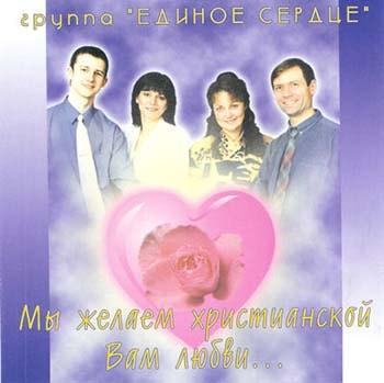 Единое сердце. Альбом: Мы желаем христианской Вам любви (2002)