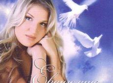 Евангелина. Альбом: Ты — мой свет (2008)