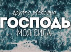 Мелодия — Господь моя сила