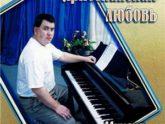 Михаил Жуков. Альбом: Христианская любовь (2007)