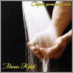 Михаил Жуков. Альбом: Сборник христианских песен (2007)