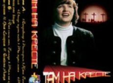 Наталья Жуковская. Альбом: Там на кресте (1997)