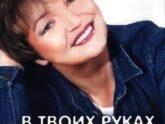 Наталья Жуковская. Альбом: В Твоих руках (2002)