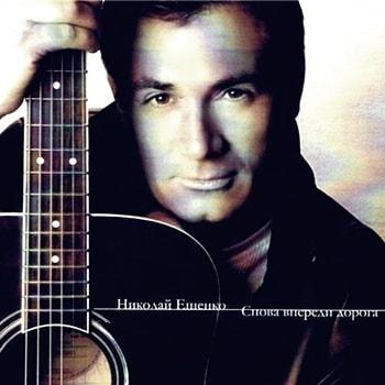 Николай Ешенко. Альбом: Снова впереди дорога (2007)
