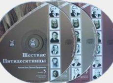 Николай Усач и Василий Трофименко. Альбом: Шествие Пятидесятницы