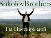 SokolovBrothers — Ты Пастырь мой