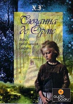 Сюзанна де Орме — Вера, победившая смерть