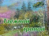 В.О. Вывсик — Таежной тропой