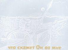 Вадим Евсюков. Альбом: Что скажет Он во мне (2010)