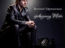 Виталий Ефремочкин. Альбом: Превозношу Тебя (2012)