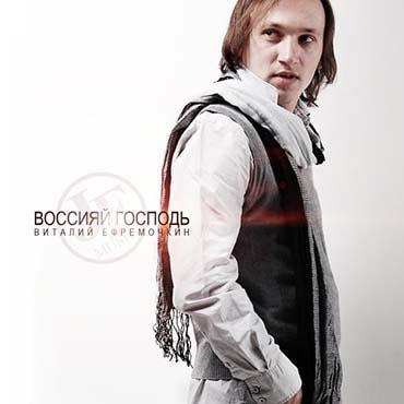 Виталий Ефремочкин. Альбом: Воссияй Господь (2010)