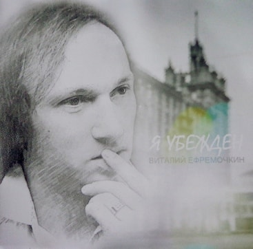 Виталий Ефремочкин. Альбом: Я убеждён (2012)