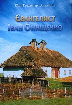Юлия Крюденер и Анна Лион. Евангелист