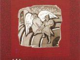 Живая вера. Альбом: Шаг за шагом (2003)