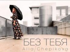 Алла Чепикова — Без Тебя