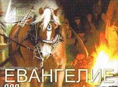 Евангелие для цыганского барона