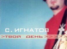 Игнатов Сергей. Альбом: Твой День (2002)