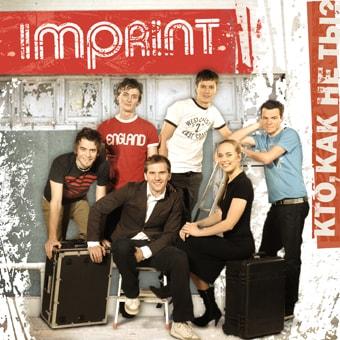 Imprint. Альбом: Кто как не Ты? (2008)